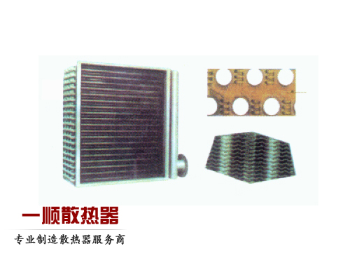 TLS型铜铝串片式热交换器
